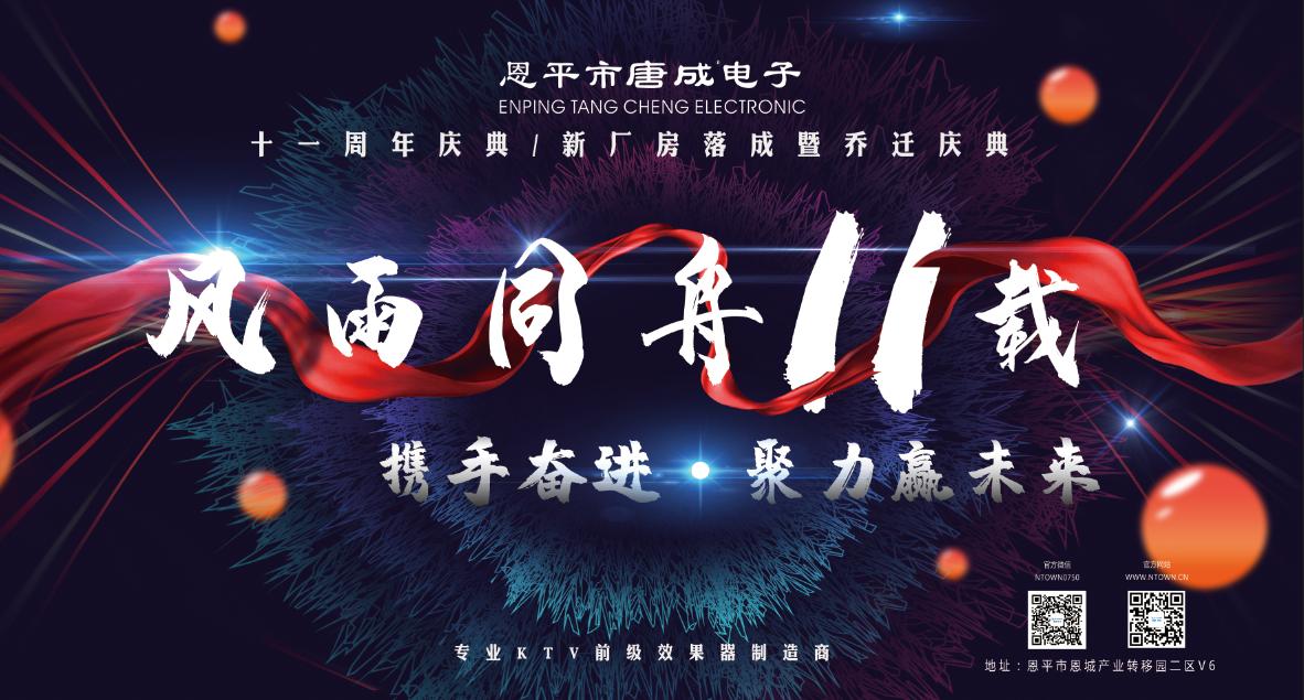 风雨同舟十一载!唐成电子周年庆暨新厂房乔迁庆典圆满落幕